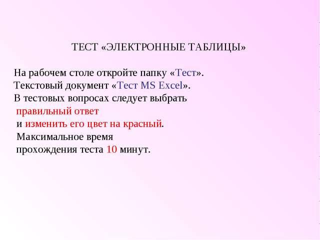 ТЕСТ «ЭЛЕКТРОННЫЕ ТАБЛИЦЫ» На рабочем столе откройте папку «Тест». Текстовый...
