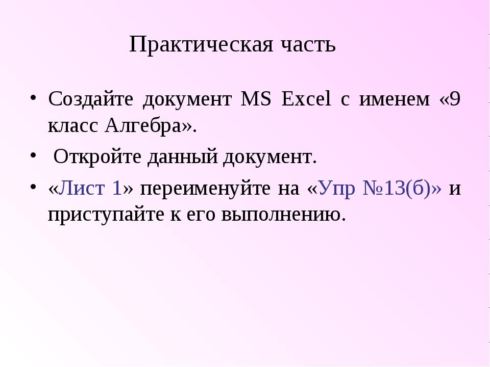 Создайте документ MS Excel с именем «9 класс Алгебра». Откройте данный докуме...