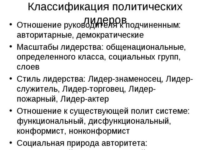Классификация политических лидеров Отношение руководителя к подчиненным: авто...