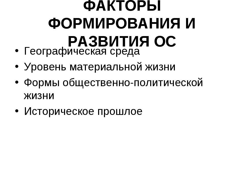 ФАКТОРЫ ФОРМИРОВАНИЯ И РАЗВИТИЯ ОС Географическая среда Уровень материальной...