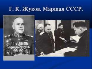 Г. К. Жуков. Маршал СССР.