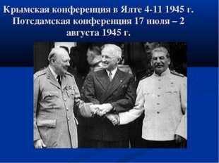Крымская конференция в Ялте 4-11 1945 г. Потсдамская конференция 17 июля – 2