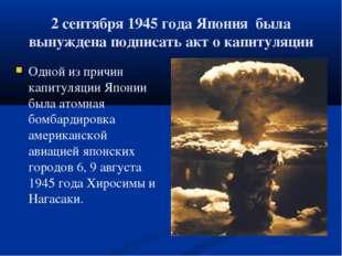 2 сентября 1945 года Япония была вынуждена подписать акт о капитуляции Одной