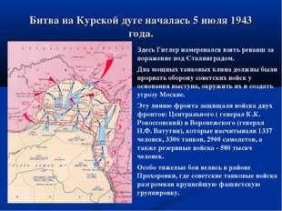 Битва на Курской дуге началась 5 июля 1943 года. Здесь Гитлер намеревался взя