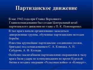 Партизанское движение В мае 1942 года при Ставке Верховного Главнокомандовани