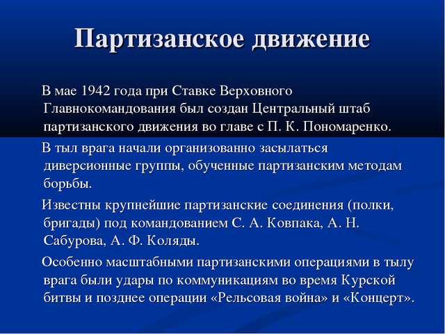 Партизанское движение В мае 1942 года при Ставке Верховного Главнокомандовани...
