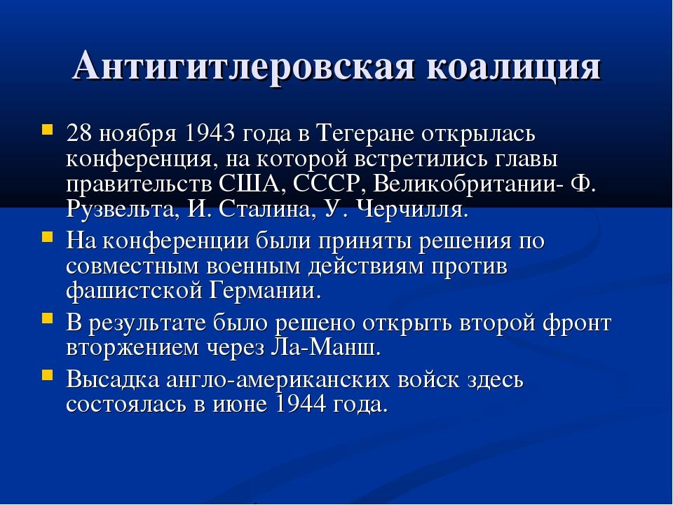 Антигитлеровская коалиция 28 ноября 1943 года в Тегеране открылась конференци...