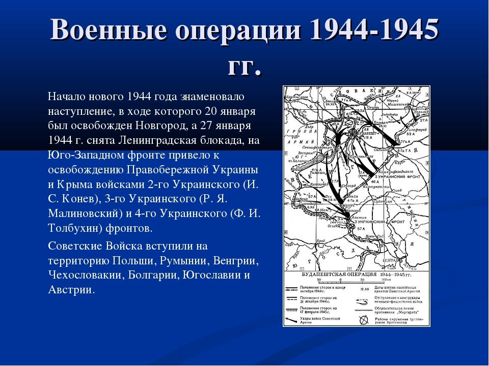 Военные операции 1944-1945 гг. Начало нового 1944 года знаменовало наступлени...