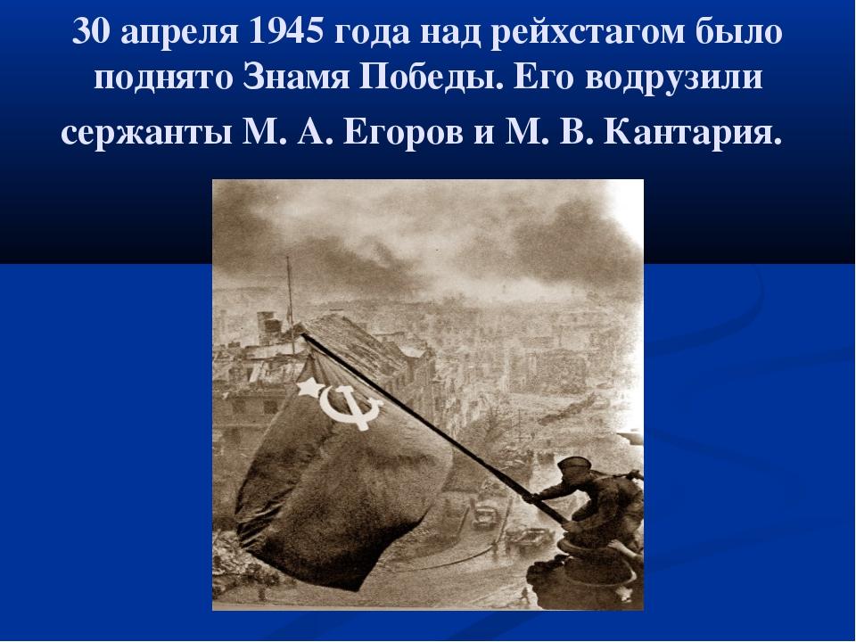 30 апреля 1945 года над рейхстагом было поднято Знамя Победы. Его водрузили с...