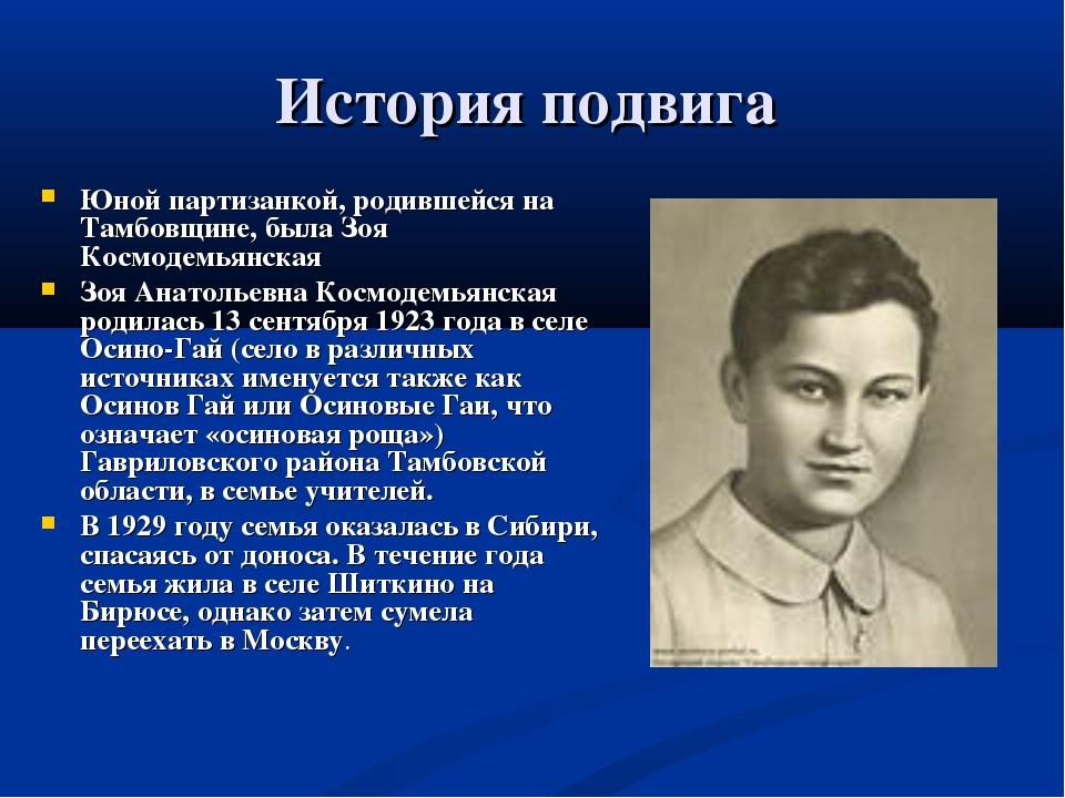 История подвига Юной партизанкой, родившейся на Тамбовщине, была Зоя Космодем...