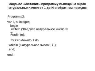 Задача2 .Составить программу вывода на экран натуральных чисел от 1 до N в об