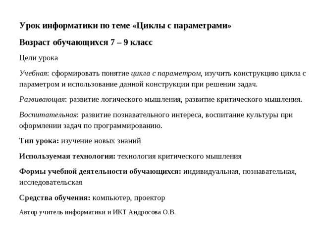Урок информатики по теме «Циклы с параметрами» Возраст обучающихся 7 – 9 клас...
