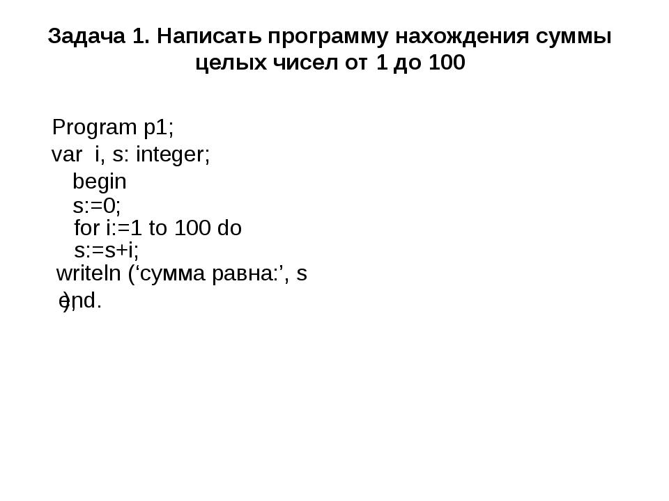 Задача 1. Написать программу нахождения суммы целых чисел от 1 до 100 Program...