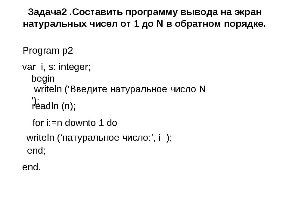 Задача2 .Составить программу вывода на экран натуральных чисел от 1 до N в об...