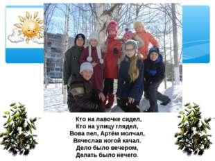 Кто на лавочке сидел, Кто на улицу глядел, Вова пел, Артём молчал, Вячеслав