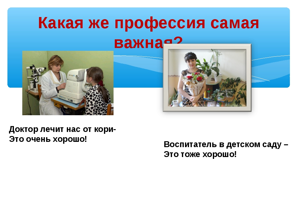 Какая же профессия самая важная? Доктор лечит нас от кори- Это очень хорошо!...