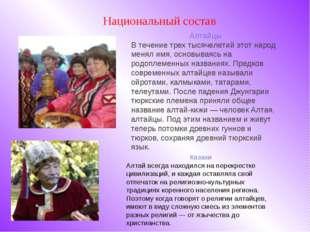 Национальный состав Казахи Алтай всегда находился на перекрестке цивилизаций,