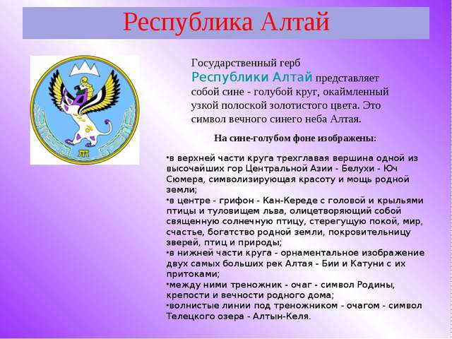 Республика Алтай Государственный гербРеспублики Алтайпредставляет собой син...