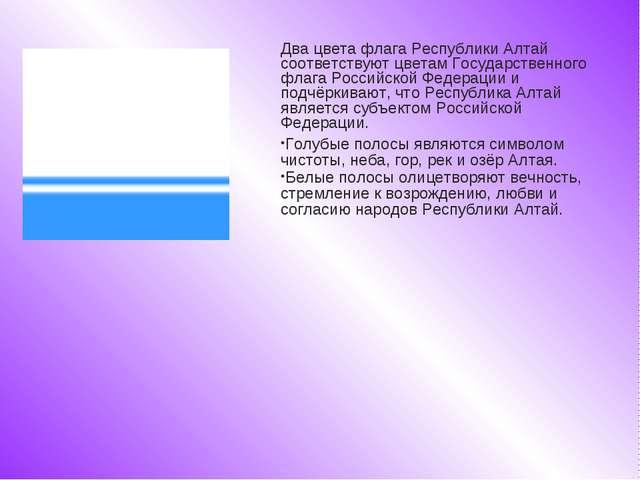 Два цвета флага Республики Алтай соответствуют цветам Государственного флага...