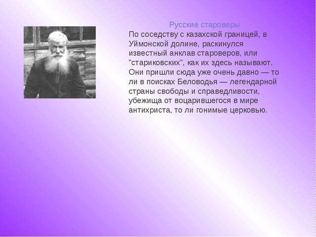 Русские староверы По соседству с казахской границей, в Уймонской долине, раск...