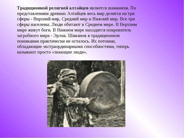 Традиционной религией алтайцевявляется шаманизм. По представлениям древних А...