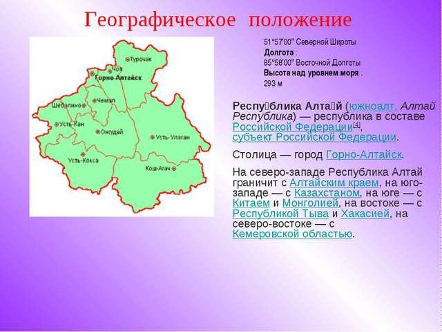 Географическое положение 51°57'00'' Северной Широты Долгота: 85°58'00'' Вост...