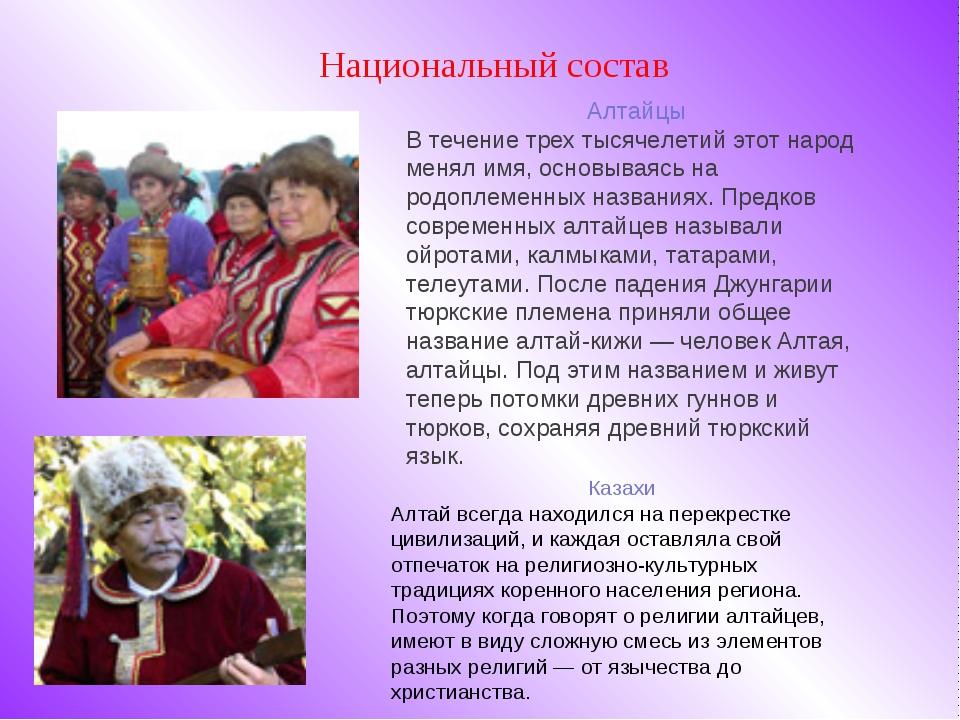 Национальный состав Казахи Алтай всегда находился на перекрестке цивилизаций,...