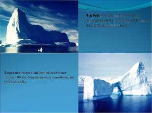 Айсберг- большая глыба льда, отколовшаяся от ледников полюса и опустившаяся в