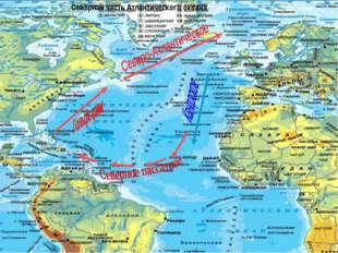 Северная часть Атлантического океана *