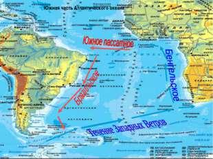 Южная часть Атлантического океана *