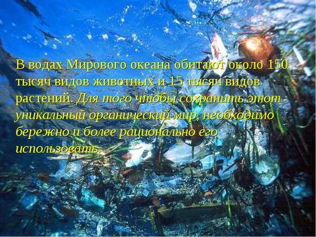 В водах Мирового океана обитают около 150 тысяч видов животных и 15 тысяч вид...
