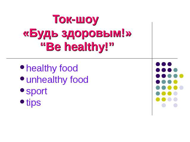 "Ток-шоу «Будь здоровым!» ""Be healthy!"" healthy food unhealthy food sport tips"