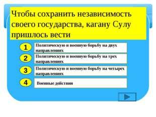 2 3 4 Политическую и военную борьбу на трех направлениях Политическую и военн