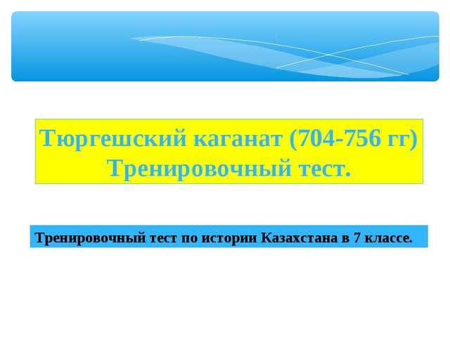 Тюргешский каганат (704-756 гг) Тренировочный тест. Тренировочный тест по ист...
