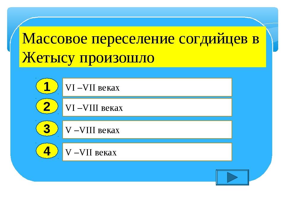 2 3 4 VI –VIII веках V –VIII веках V –VII веках VI –VII веках 1 Массовое пере...