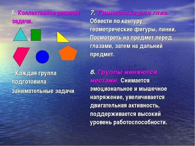 II. Коллективное решение задачи. 7. Гимнастика для глаз. Обвести по контуру...