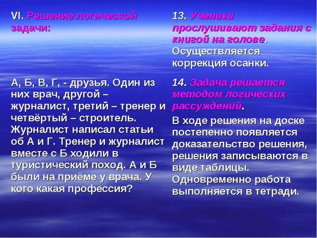 VI. Решение логической задачи:13. Ученики прослушивают задания с книгой на г...