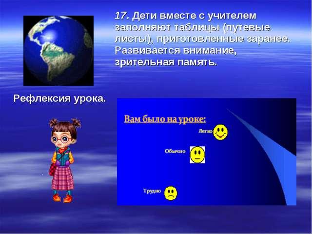 17. Дети вместе с учителем заполняют таблицы (путевые листы), приготовленные...
