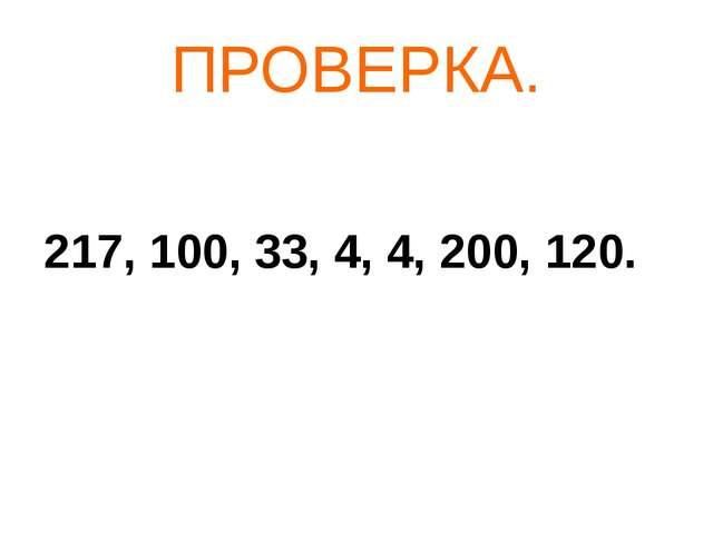 ПРОВЕРКА. 217, 100, 33, 4, 4, 200, 120.