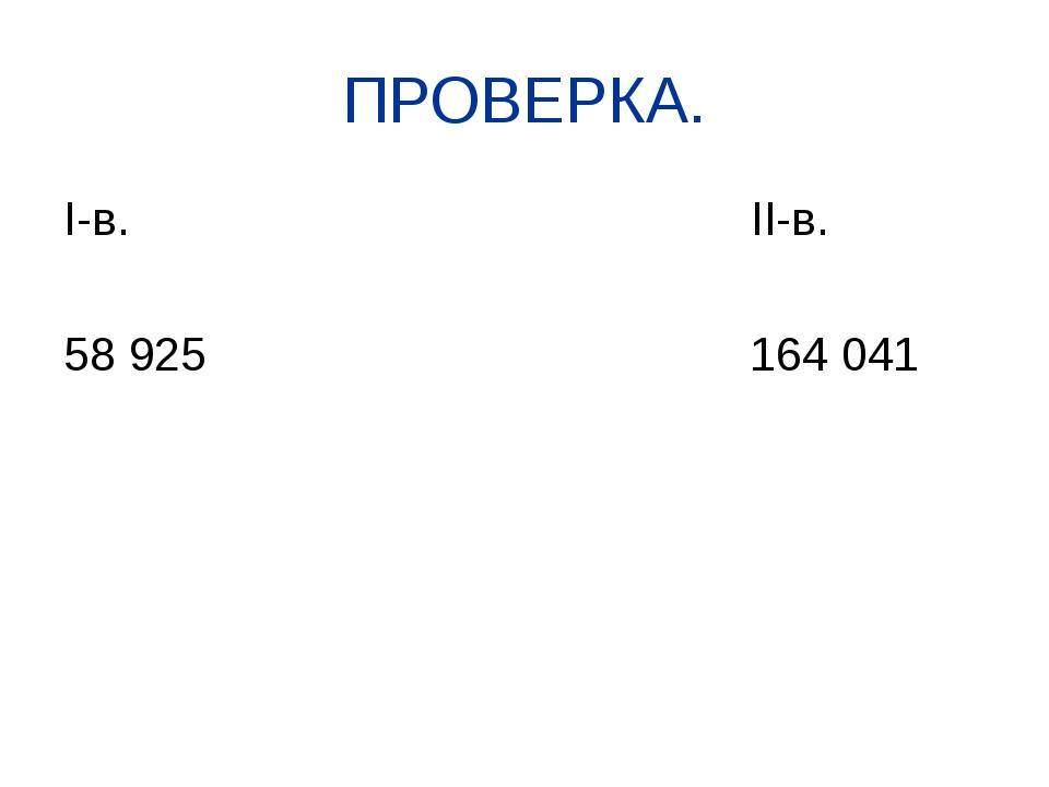 ПРОВЕРКА. I-в. II-в. 58 925 164 041