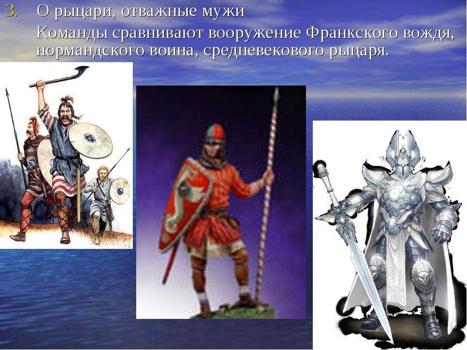 3. О рыцари, отважные мужи Команды сравнивают вооружение Франкского вождя, н...