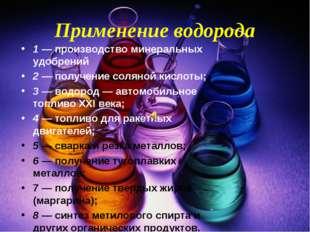 Применение водорода 1 — производство минеральных удобрений 2 — получение соля