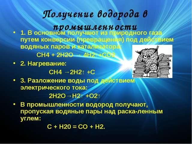 Получение водорода в промышленности 1. В основном получают из природного газа...
