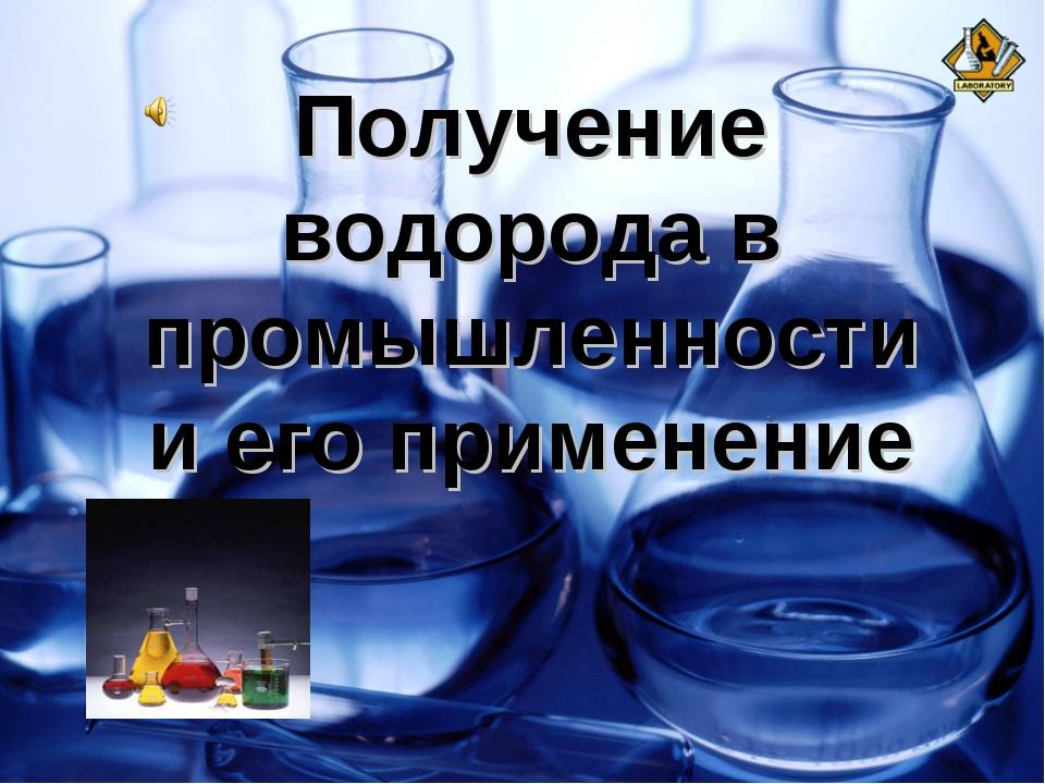 Получение водорода в промышленности и его применение