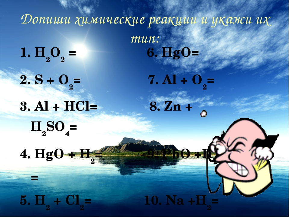 Допиши химические реакции и укажи их тип: 1. H2O2 = 6. HgO= 2. S + O2= 7. Al...