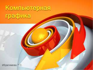 Ибрагимова Т.С.