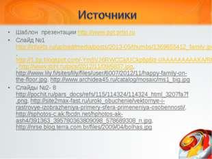 Шаблон презентации http://www.ppt.prtxt.ru Слайд №1 http://infakts.ru/upload/