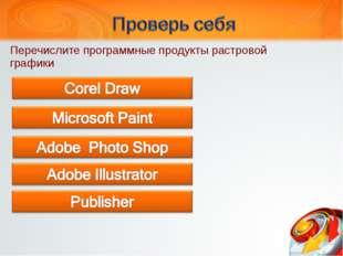Перечислите программные продукты растровой графики