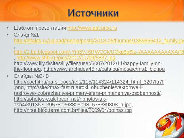 Шаблон презентации http://www.ppt.prtxt.ru Слайд №1 http://infakts.ru/upload/...