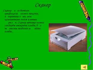 Сканер Сканер қағаз бетінен графикалық немесе текстік ақпаратты оқып, оны ком